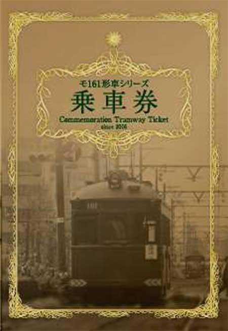 阪堺電気軌道「モ161形車シリーズ乗車券」8種類と「チケットホルダー」を新発売