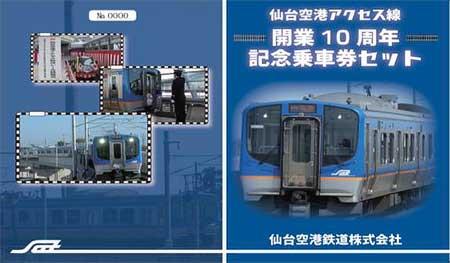 仙台空港鉄道「仙台空港アクセス線開業10周年記念乗車券セット」など発売