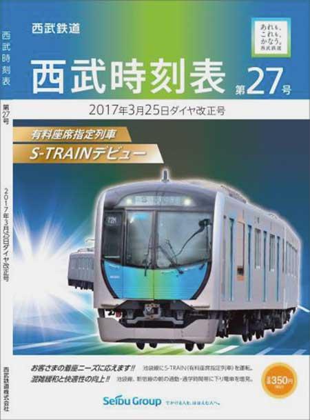 「西武時刻表 第27号」発売