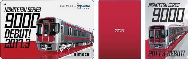 西日本鉄道『新形車両「9000形」運行開始記念品』発売