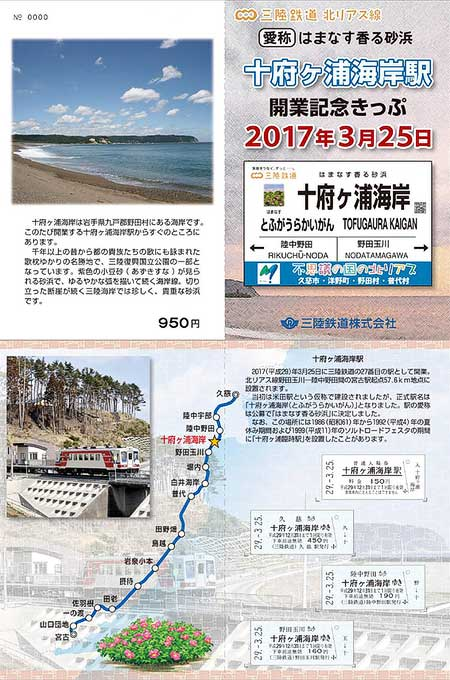 三陸鉄道「十府ヶ浦海岸駅開業記念きっぷ」発売