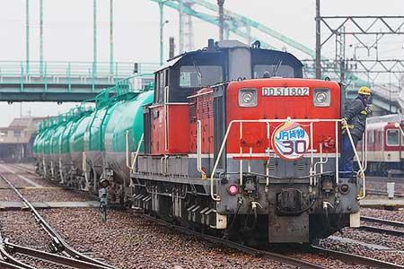 DD51 1802にJR貨物30周年ヘッドマーク取り付け