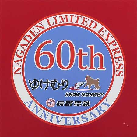 長野電鉄で「特急運行開始60周年記念ステッカー」掲出