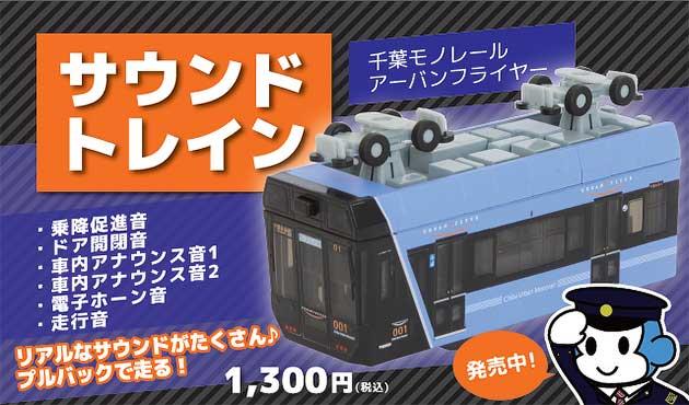 千葉都市モノレール,電車形のグッズ2種類を発売