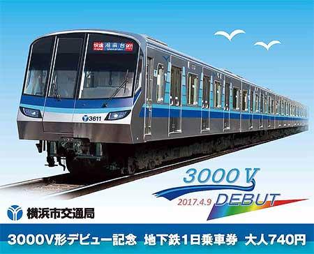 横浜市交通局「3000V形デビュー記念 地下鉄1日乗車券」発売