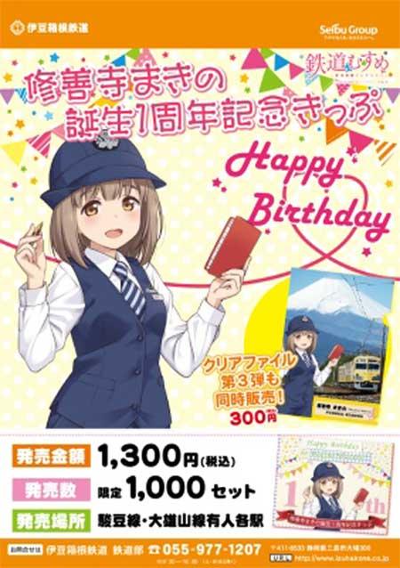 伊豆箱根鉄道「修善寺まきの誕生1周年記念きっぷ」発売