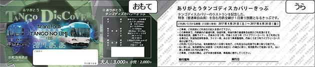「ありがとうタンゴディスカバリーきっぷ」など発売
