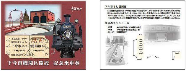 東武鉄道「下今市機関区開設 記念乗車券」発売
