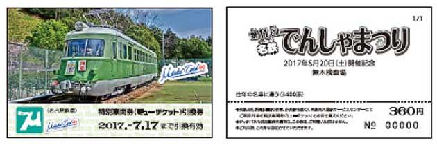 名鉄「ミューチケットカード40」発売