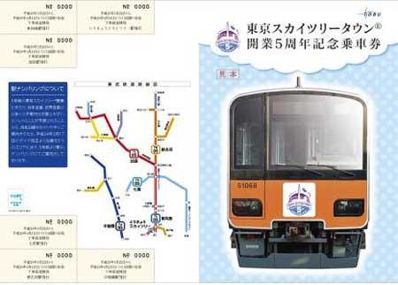東武鉄道「東京スカイツリータウン®開業5周年記念乗車券」発売