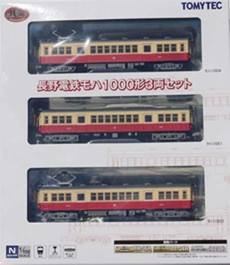 長野電鉄,鉄道コレクション「モハ1000形3両セット」発売