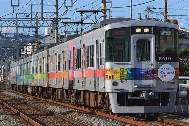 山陽電鉄で「Meet Colors!台湾」号運転