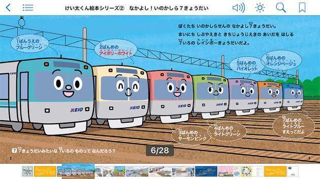 京王電鉄「けい太くん」の絵本シリーズを電子書籍で発売