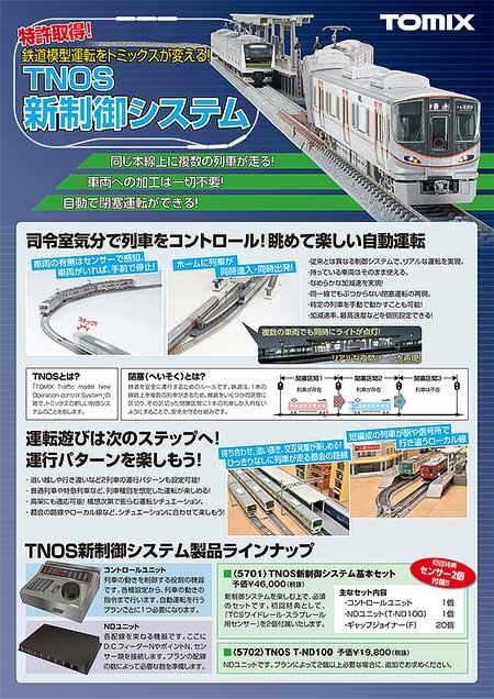 トミーテック,トミックスの新制御システム「TNOS」を今秋発売