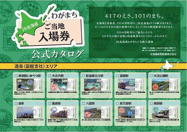 「JR北海道わがまちご当地入場券」発売