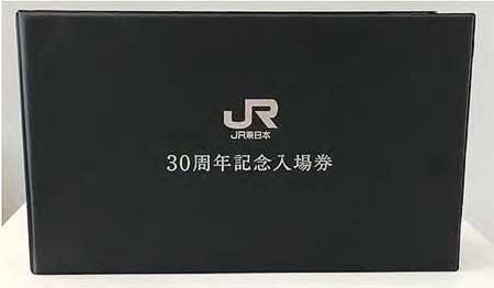 「JR東日本30周年記念入場券」購入申込受付開始