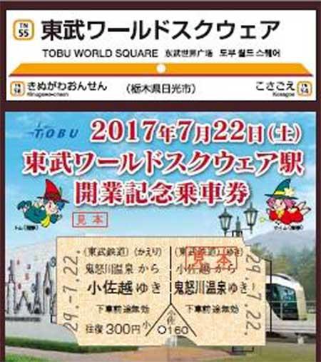 「東武ワールドスクウェア駅開業記念乗車券」発売