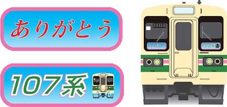 JR東日本,107系の定期運用を9月に終了