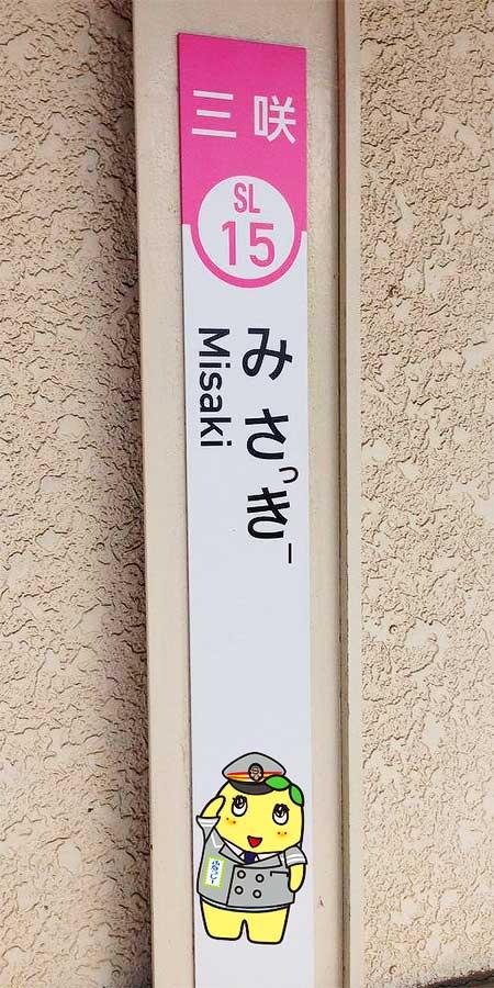 新京成線三咲駅が「みさっきー駅」に