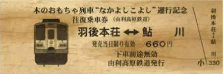 羽後本荘—鮎川間往復乗車券