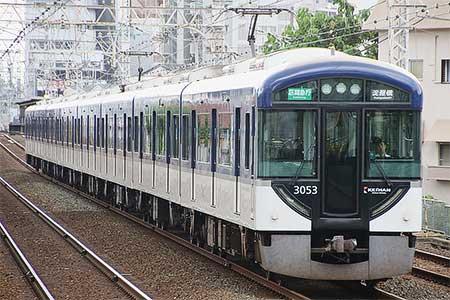 京阪3000系3003編成に小変化|鉄...