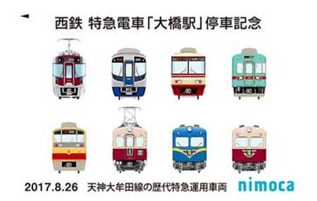 西鉄,「大橋駅」特急停車記念nimocaを限定発売