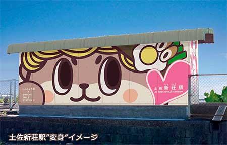 JR四国,ご当地キャラクター「しんじょう君」デザインの駅登場ほか,関連イベントを開催
