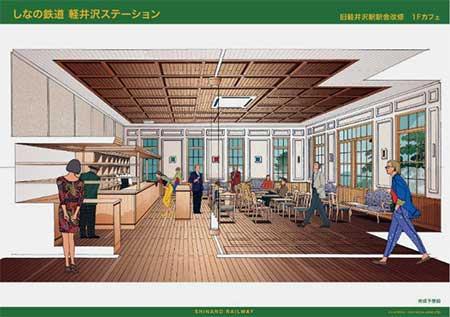 改修される旧軽井沢駅舎1階に設置されるカフェの完成予想図 小布施の名店 桜井甘精堂が出店