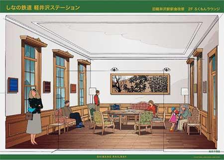 改修される旧軽井沢駅舎記念館2階の貴賓室に設置される,ろくもんラウンジの完成予想図