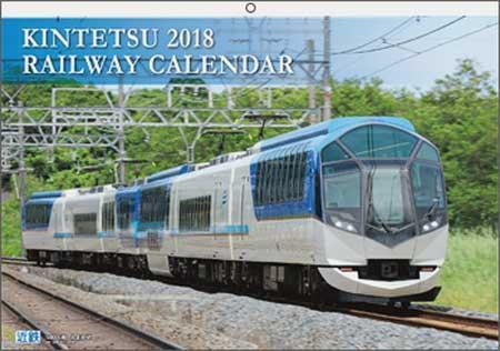 「近鉄電車カレンダー2018」発売