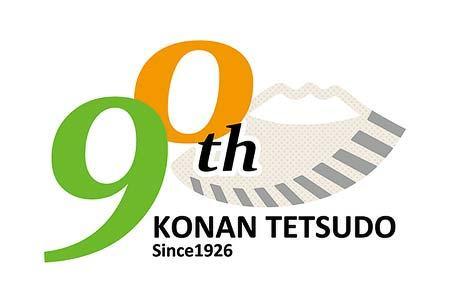 弘南鉄道,開業90周年記念ロゴを制作