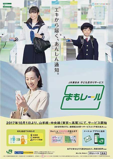 JR東日本,『子ども見守りサービス「まもレール」』サービスを開始