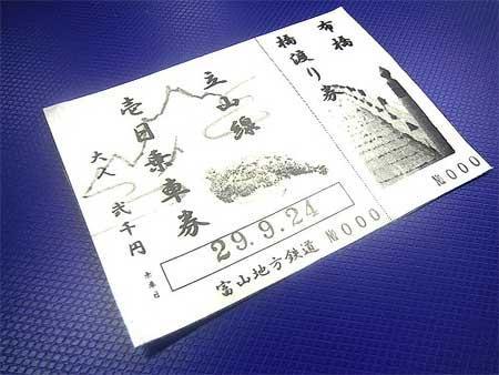 富山地鉄,「布橋灌頂会」にあわせて特別乗車券を発売