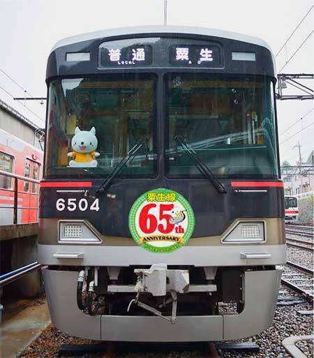 神戸電鉄,粟生線全線開業65周年記念事業を実施