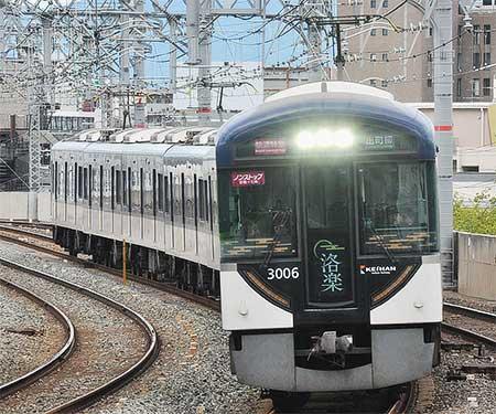 """京阪3000系,""""洛楽""""で装飾灯の使用を開始"""