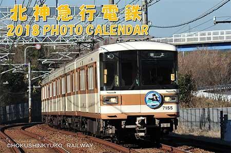 「2018北神急行電鉄オリジナルカレンダー」