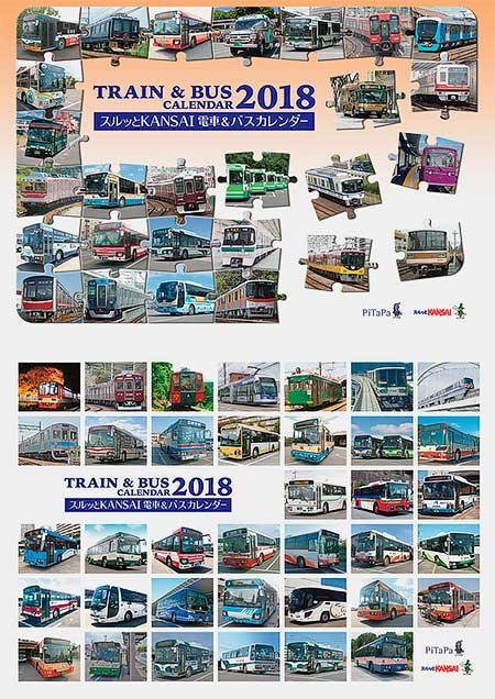 「スルッとKANSAI電車&バスカレンダー2018」発売