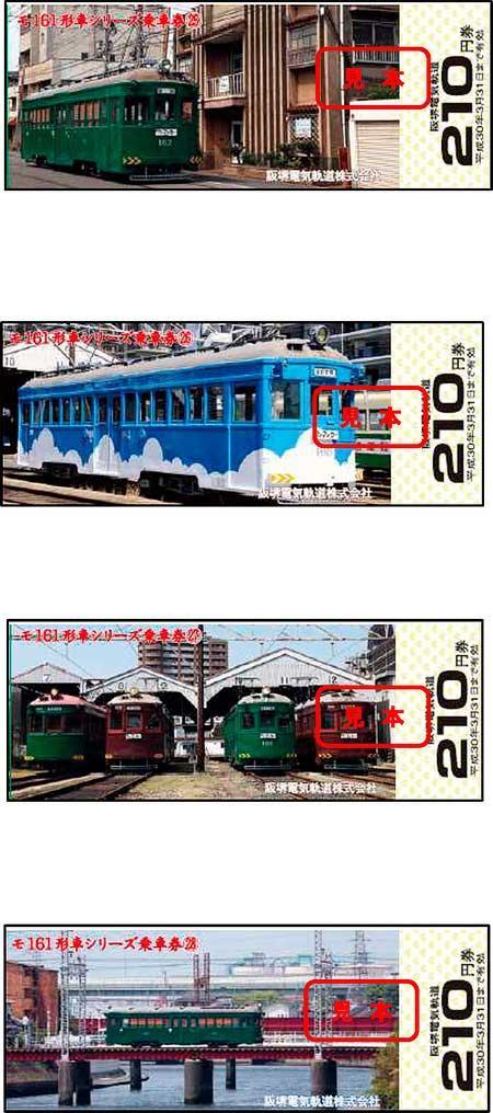 モ161形車シリーズ乗車券25〜28