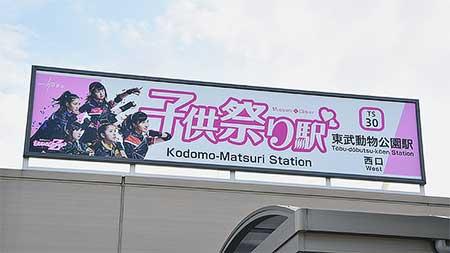 東武動物公園駅西口の駅名標が「ももいろクローバー子供祭り駅」に