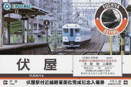 伏屋駅付近線路高架化完成記念入場券