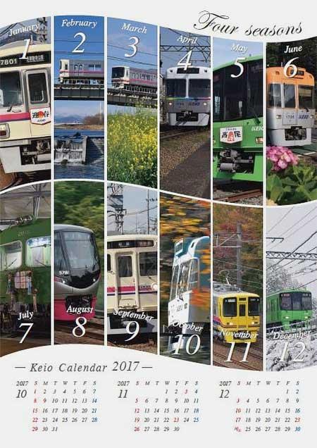 2018年京王電鉄壁掛けカレンダー