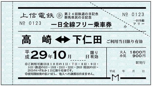 上信電鉄,鉄道の日・群馬県民の日記念「1日全線フリー乗車券」発売