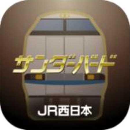 """JR西日本,特急""""サンダーバード""""でスマホアプリ「タブホ」を使用したグリーン車特典サービスを開始"""