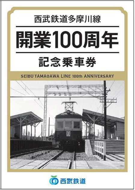 西武鉄道「多摩川線開業100周年記念乗車券」発売