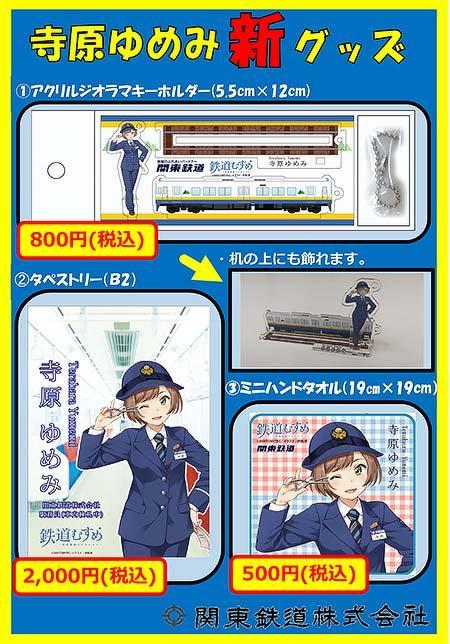 関東鉄道,鉄道の日イベントで新グッズ発売