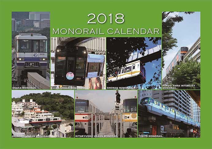 「全国モノレールカレンダー2018」発売