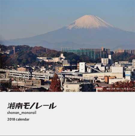 「湘南モノレールカレンダー2018」発売