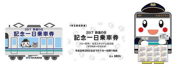 埼玉高速鉄道,2018年のカレンダー付き「2017鉄道の日記念一日乗車券」発売