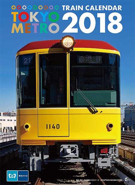 TOKYO METRO Train calendar 2018