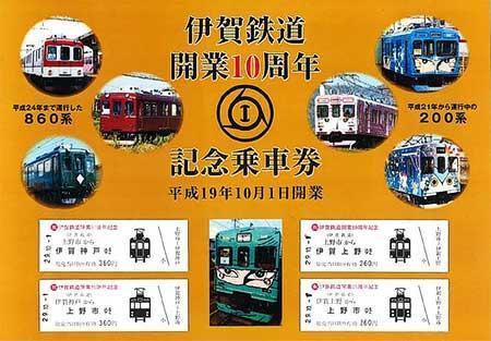 「伊賀鉄道開業10周年記念乗車券」の台紙(表)